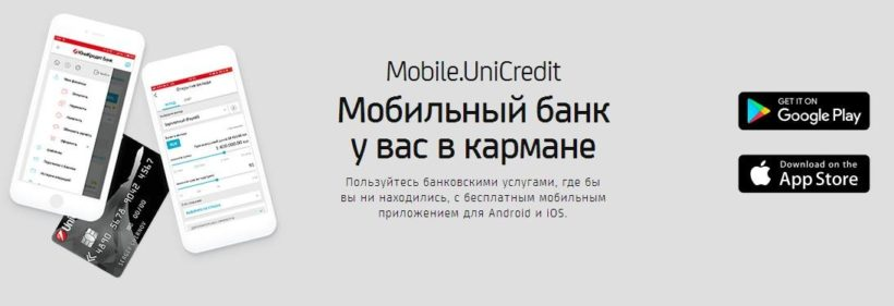 unicredit-4-820x281.jpg