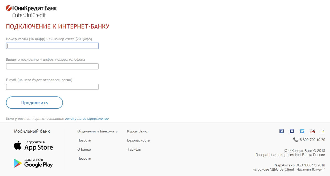 unicredit-bank-registraciya.jpg