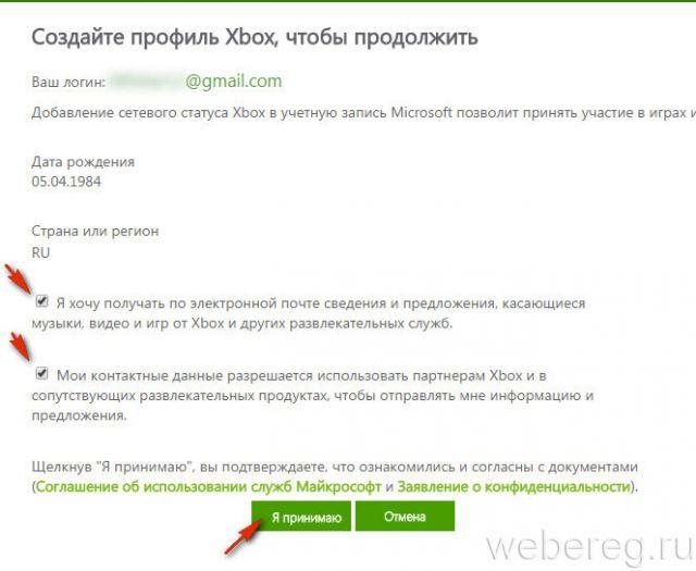 xbox-live-13-640x525.jpg