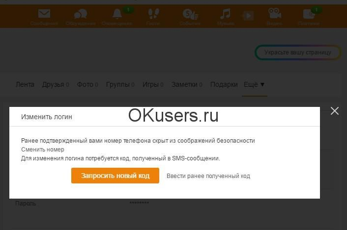 SMS-potverzhdenie.jpg