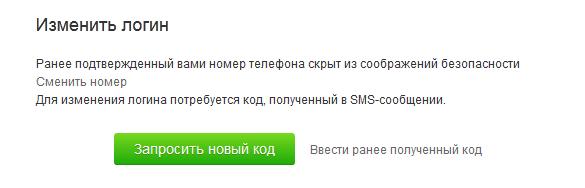 kak-pomenyat-login-v-odnoklassnikax3.png