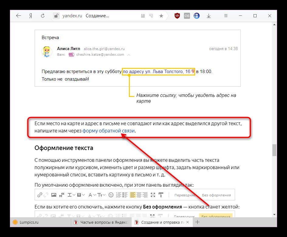 Ssyilka-na-formu-obratnoy-svyazi-v-razdele-chastyih-voprosov-o-YAndeks.Pochte.png