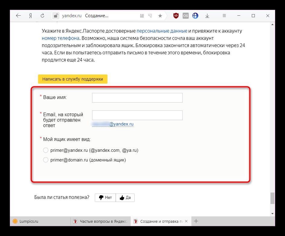 Zapolnenie-formyi-obratnoy-svyazi-v-razdele-chastyih-voprosov-o-YAndeks.Pochte.png