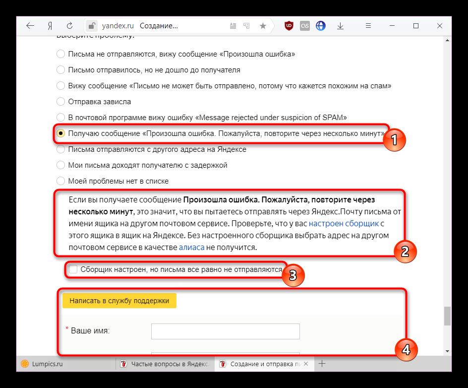 Dopolnitelnaya-informatsiya-pri-zapolnenii-formyi-obratnoy-svyazi-v-razdele-chastyih-voprosov-o-YAndeks.Pochte.png