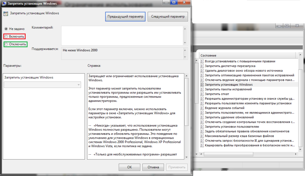 zapretit-ustanovshchik-windows-1024x592.png