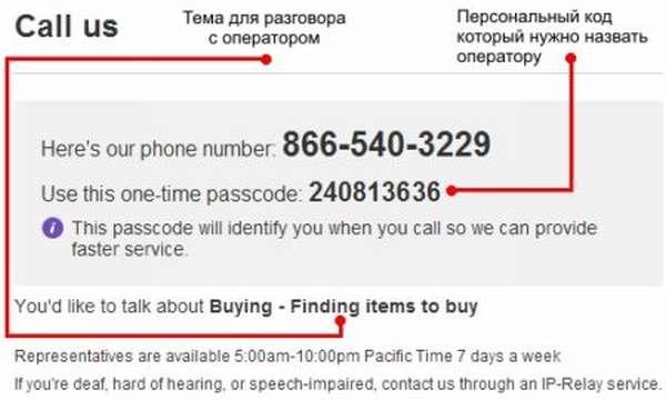 Заблокировали аккаунт на eBay? Решаем проблему