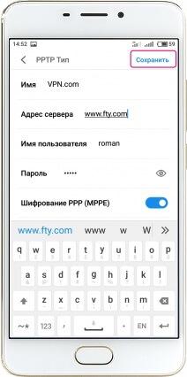 VPN_Meizu-1.jpg.pagespeed.ce.AWl95lCUw_.jpg