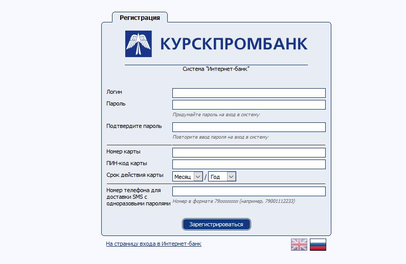 Registratsiya-lichnogo-kabineta-Kurskprombanka.png