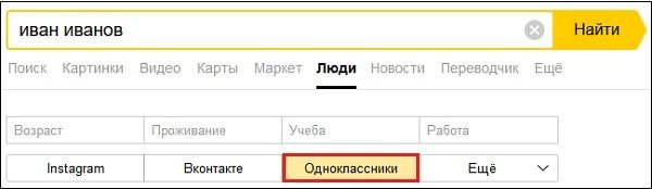yandex-find-people.jpg