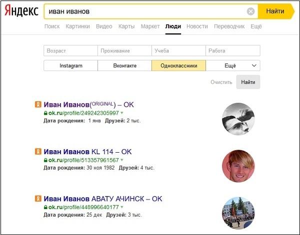 ivanov-search-yandex.jpg