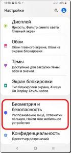 Najti-Samsung-2-139x300.jpg