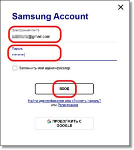 Poisk-Samsung-2-267x300.png