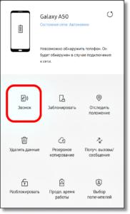Poisk-Samsung-5-MENYU-182x300.png