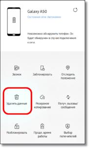 Poisk-Samsung-9-MENYU-182x300.png