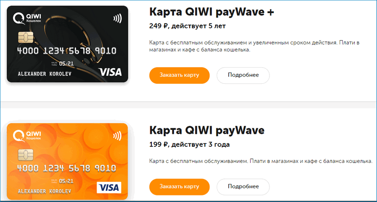 oformlenie-virtualnoy-karty-qiwi-visa-wallet.png