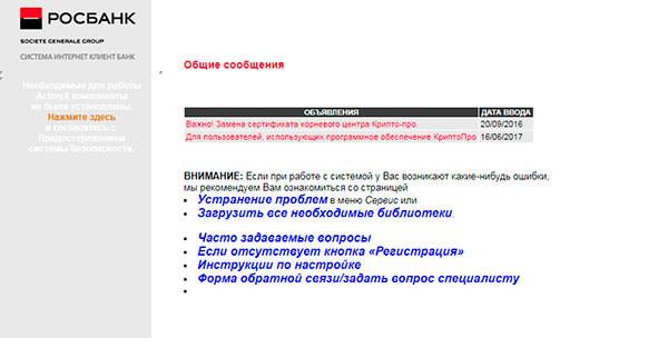 rosbank-kabinet-yurlic.jpg