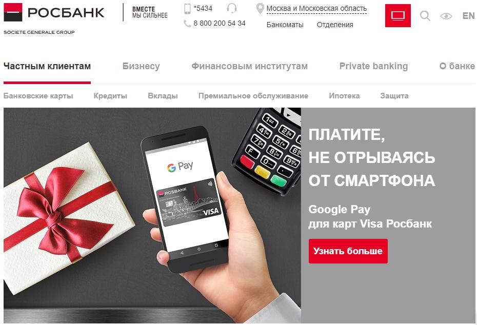 сайт-банка.jpg