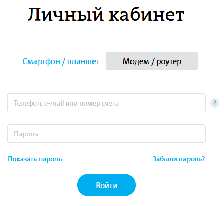 Yota-Jota-vhod-v-lichnyj-kabinet-po-nomeru-telefona-v-profil.png