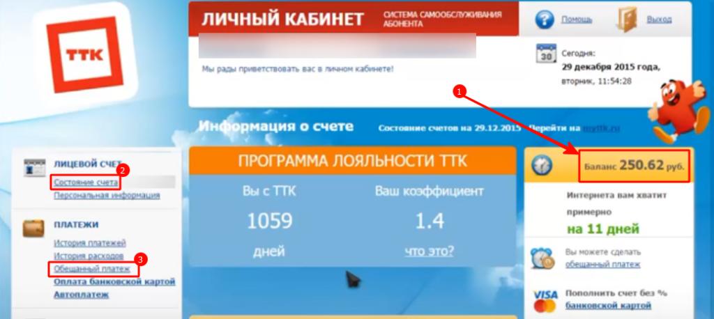 ttk-14-1024x458.png