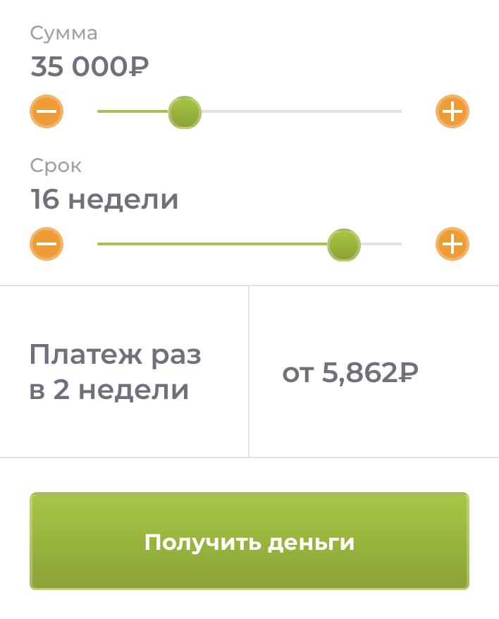 kredit911-zaim.png