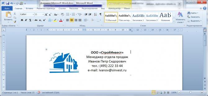 8_sozdanie-podpisi-vizitki-s-logotipom-v-redaktore-word.jpg