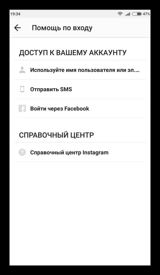 Varianty-vosstanovleniya-parolya-Instagram.png