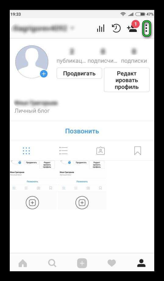 Piktogramma-shesterenki-dlya-dostupa-k-parametram-Instagram.png