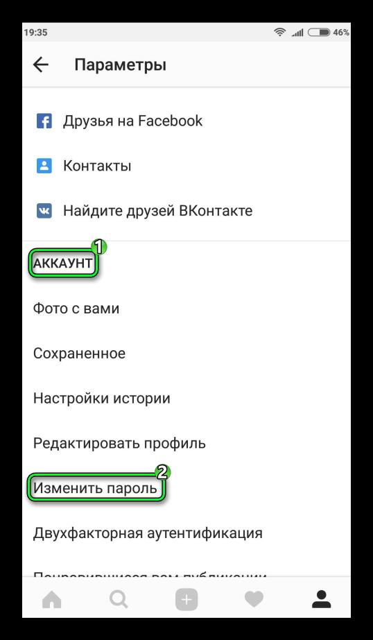 Izmenenie-parolya-v-prilozhenii-Instagram.png