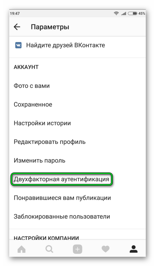 Vklyuchenie-dvuhfaktornoj-autentifikatsii-Instagram.png