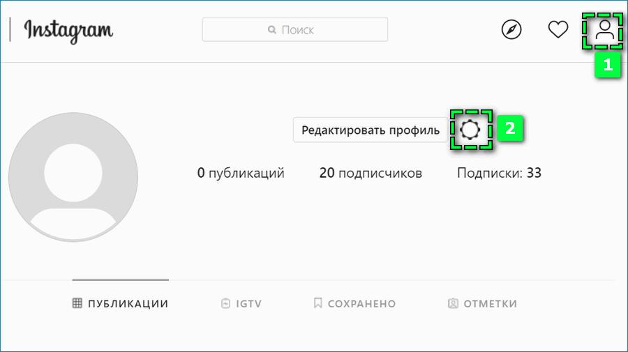nastroyki-cherez-kompyuter-v-instagrame.png
