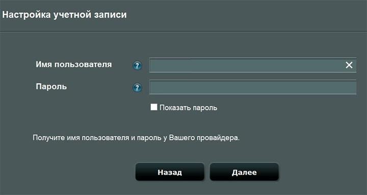 enter-beeline-login-password.jpg