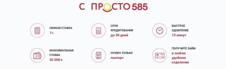 1565688538_prosto.png