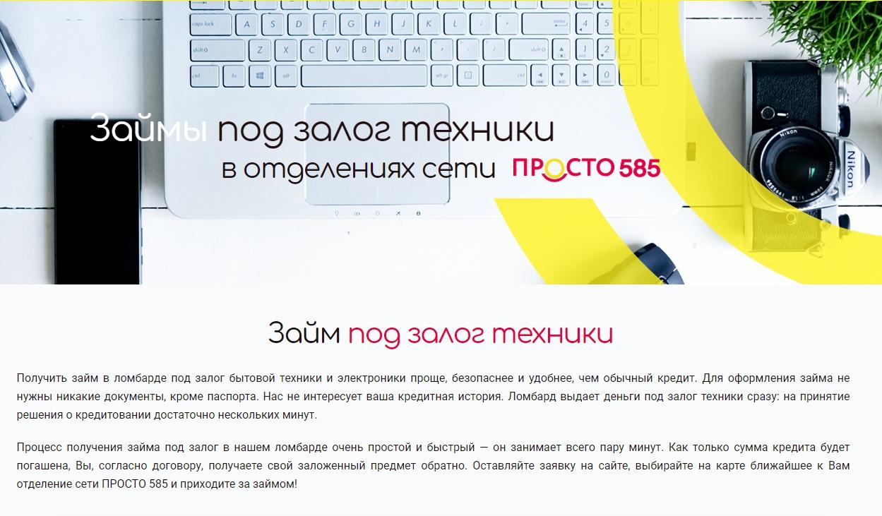 prosto-585-zajm_5.jpg