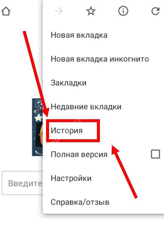 Kak-ybrat-istoriiu-na-android.jpg