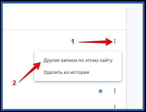 kak-najti-istoriyu-v-gugl-hrom.png