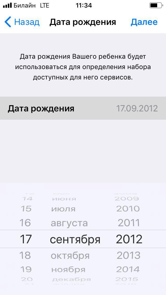 date_child_id.jpg