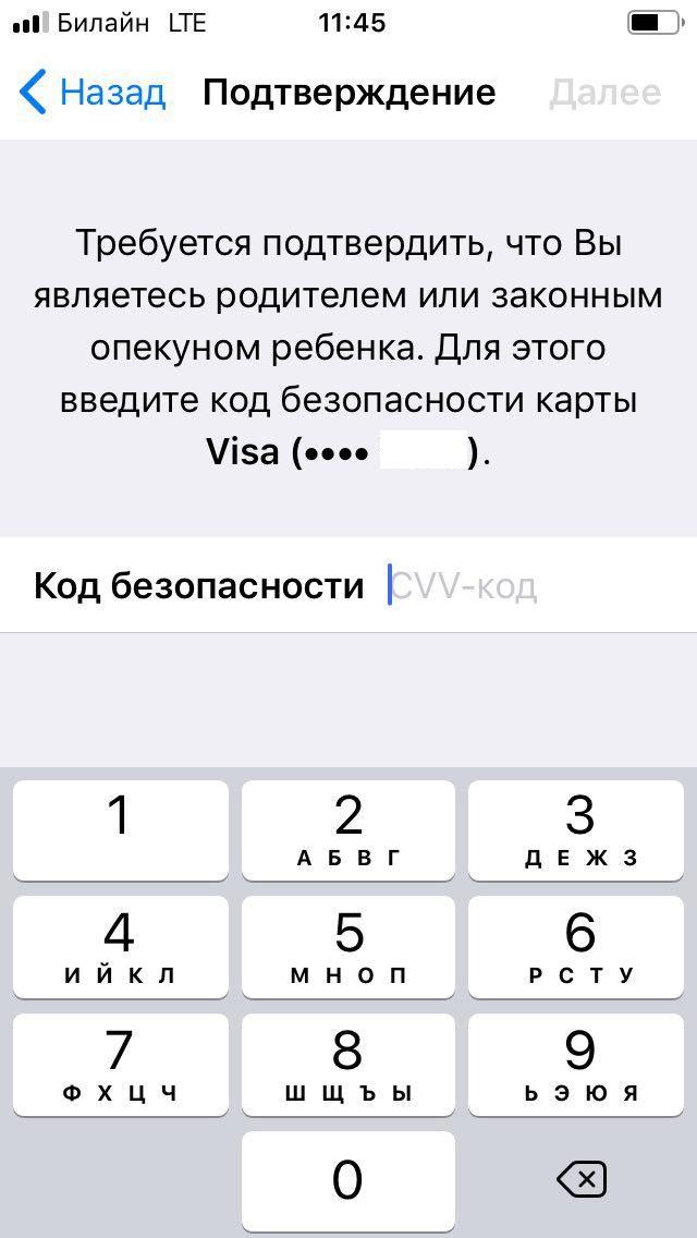 cvv_code_iphone.jpg