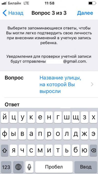question_iphone_id.jpg