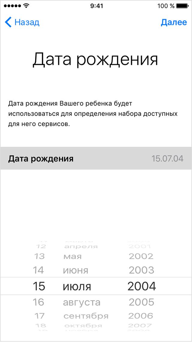 iphone6-ios9-child-apple-id-birthday.jpg