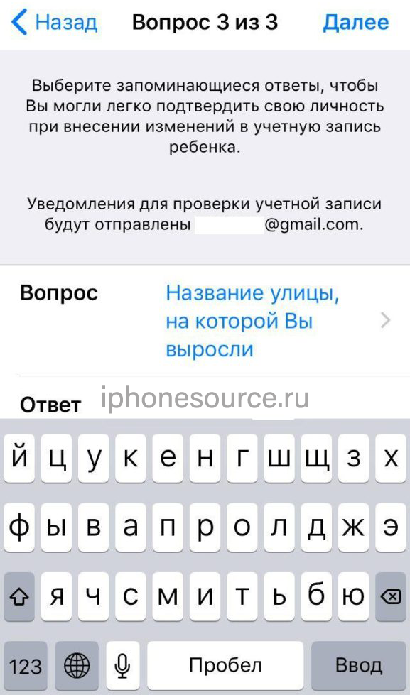question_iphone_id-577x1024-1.png