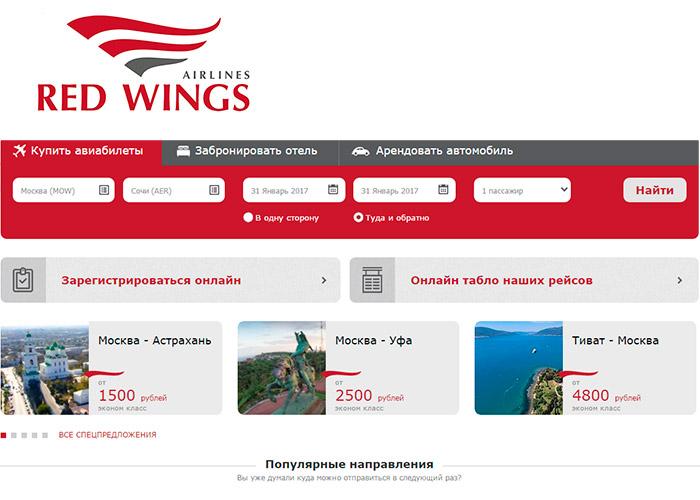 Aviakompaniya-Red-Vings-registratsiya-na-rejs-onlajn-1.jpg