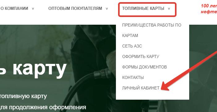 tatnefteprodukt-lichnyy-kabinet-4.png