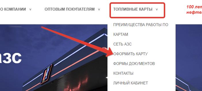 tatnefteprodukt-lichnyy-kabinet-3.png