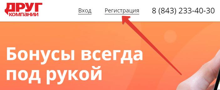 tatnefteprodukt-lichnyy-kabinet-1.png