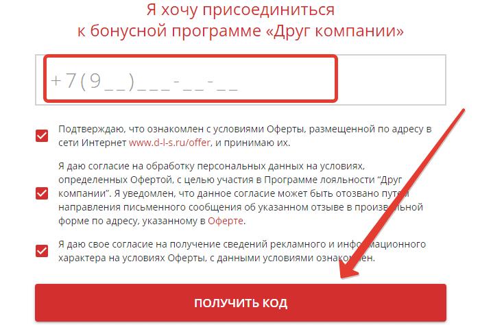 tatnefteprodukt-lichnyy-kabinet-2.png