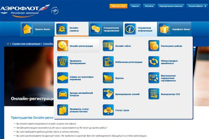 aviakompaniya-aeroflot-registratsiya-onlajn-na-rejs-1.jpg