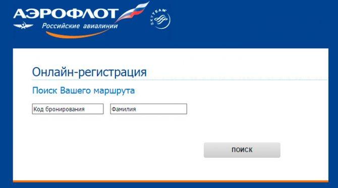 aviakompaniya-aeroflot-registratsiya-onlajn-na-rejs-2.jpg
