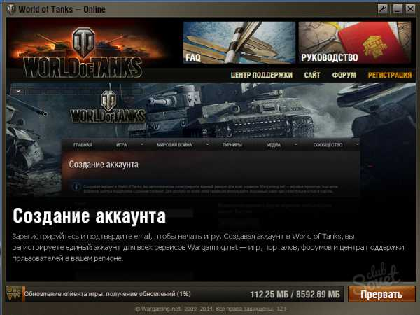 kak_polnostyu_udalit_world_of_tanks_s_kompyutera_5.jpg