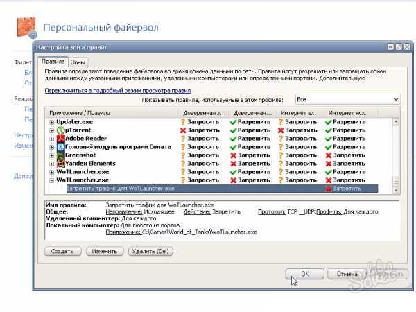 kak_polnostyu_udalit_world_of_tanks_s_kompyutera_12.jpg