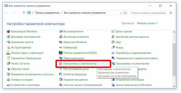 kak_polnostyu_udalit_world_of_tanks_s_kompyutera_25.jpg